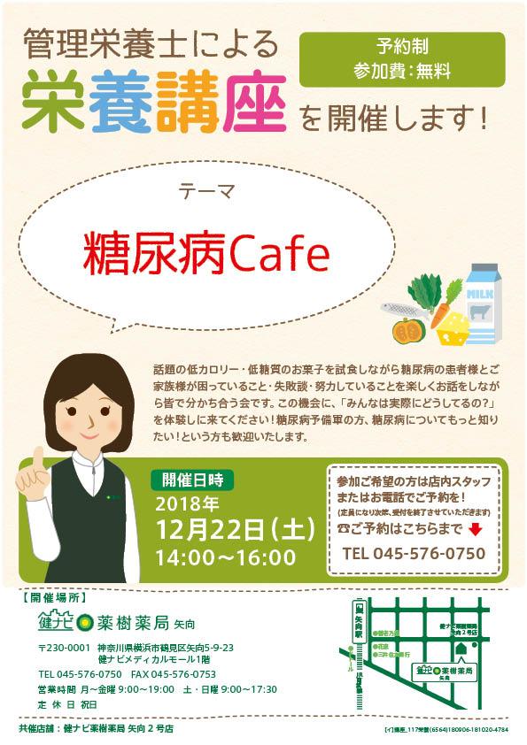 糖尿病Cafe