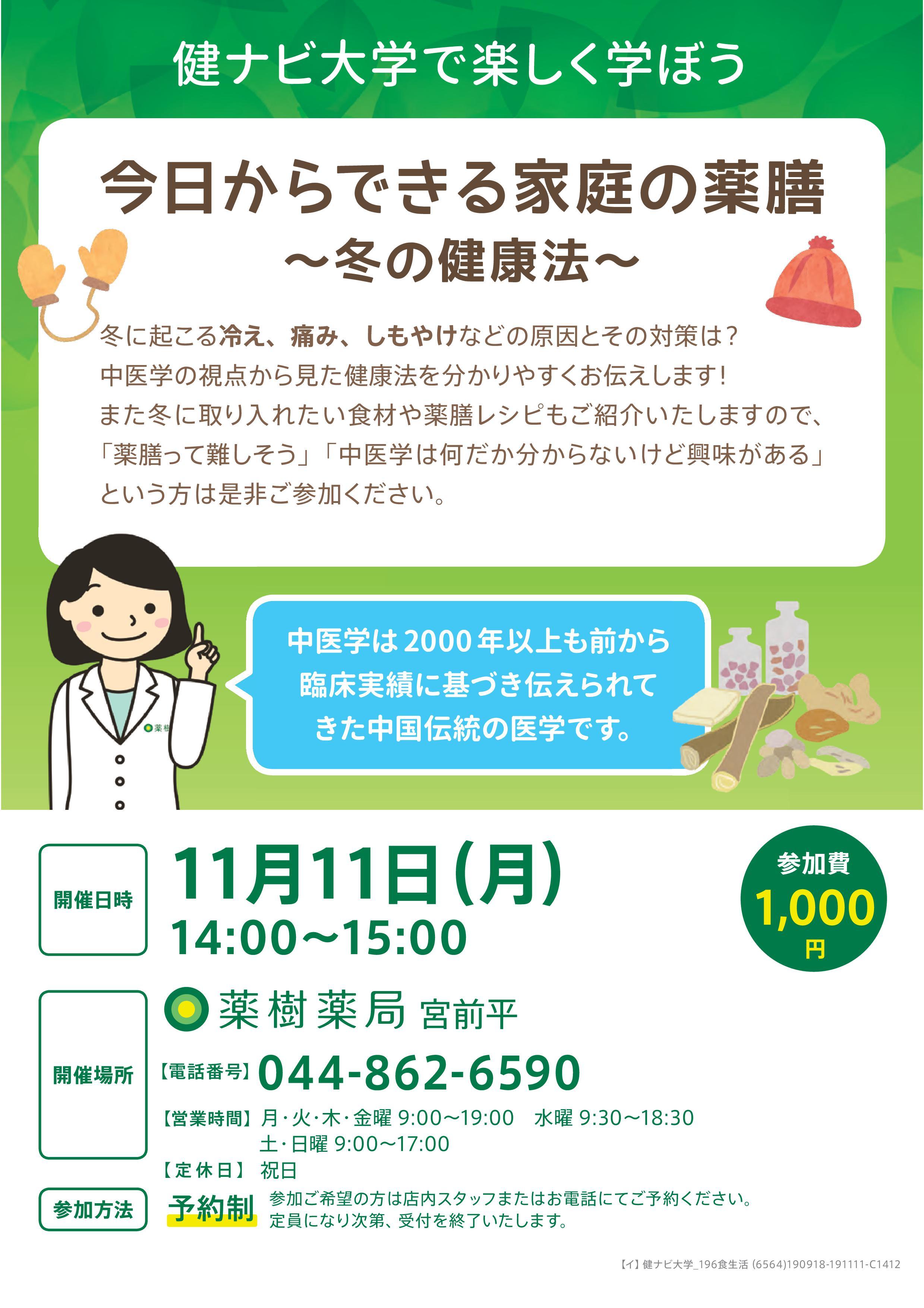 今日からできる家庭の薬膳~冬の健康法~